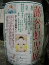 Yamakitafukiyakoji01